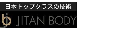 「JITAN BODY整体院 蒲田」 ロゴ
